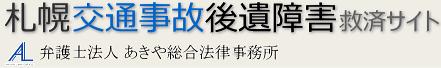 札幌交通事故後遺障害救済サイト|弁護士法人あきや総合法律事務所